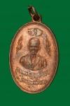 เหรียญคุณแม่บุญเรือน  โตงบุญเติม  รุ่นแรก ทองแดงผิวไฟ สวยๆเดิมๆ