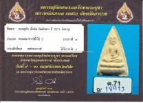 พระพุทโธน้อยปี2511  ที่ติดรางวัลงานสมาคมฯ  101