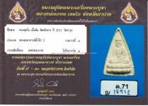 พระพุทโธน้อยปี2511  ที่ติดรางวัลงานสมาคมฯ  102