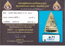 พระพุทโธน้อยปี2511 ที่ติดรางวัลงานสมาคมฯ 103