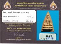 พระพุทโธน้อยปี2511 ที่ติดรางวัลงานสมาคมฯ 104
