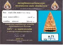 พระพุทโธน้อยปี2511 ที่ติดรางวัลงานสมาคมฯ 105