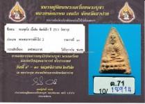 พระพุทโธน้อยปี2511 ที่ติดรางวัลงานสมาคมฯ 106