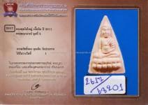 พระพุทโธน้อยปี2511 ที่ติดรางวัลงานสมาคมฯ 201