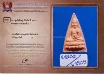 พระพุทโธน้อยปี2511 ที่ติดรางวัลงานสมาคมฯ 202