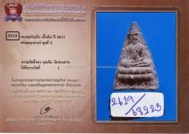 พระพุทโธน้อยปี2511 ที่ติดรางวัลงานสมาคมฯ 203