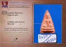 พระพุทโธน้อยปี2511 ที่ติดรางวัลงานสมาคมฯ 206
