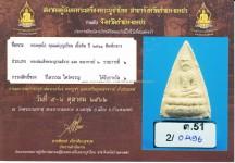 พระพุทโธน้อยปี2511 ที่ติดรางวัลงานสมาคมฯ 301