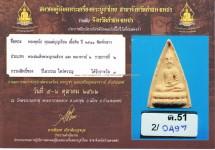 พระพุทโธน้อยปี2511 ที่ติดรางวัลงานสมาคมฯ 302
