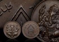 #เหรียญ พระพิฆเนศ เจ้าพ่อหลักเมืองพระประแดง