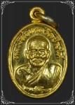 """#เหรียญเม็ดแตง """"ทองคำ"""" อาจารย์นองปี 2522"""