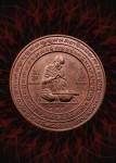 #เหรียญบาตรน้ำมนต์ ล.พ.กวย/ ล.ป.หมุน ปลุกเสก No.๙๗๗