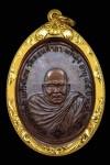 เหรียญรุ่นแรก อาจารย์นำ แก้วจันทร์ วัดดอนศาลา บล็อกลาแตก ปี 2519