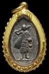พระสิวลี เนื้อผงใบลาน หลวงปู่โต๊ะ วัดประดู่ฉิมพลี ปี 21