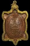 เต่าปลดหนี้ รุ่นแรก หลวงปู่หลิว วัดไร่แตงทอง ปี 36