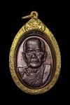 เหรียญเล็กหน้าใหญ่ หลวงปู่หมุน ฐิตสีโล วัดบ้านจาน ปี 43