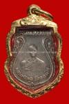 เหรียญเสมาหลวงพ่อมุ่ย ปี 2493