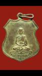 เหรียญรุ่นแรก หลวงพ่ออิ่ม วัดหัวเขา ปี2470