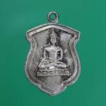 เหรียญพระพุทธเชียงแสน หลวงปู่ศรี(สีห์) วัดสะแก