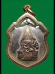เหรียญพรหม อ.เฮงไพรวัลย์