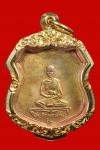 เหรียญรุ่นแรก หลวงพ่ออิ่ม วัดหัวเขา จ.สุพรรณบุรี