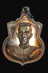 เหรียญพระราชทาน สมเด็จพระนเรศวรมหาราช รุ่นเราสู้ หลัง สก. เนื้อเงิน พร้อมกล่องครับ สร้าง9,999เหรียญ