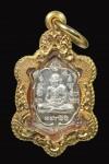 เต่าจิ๋ว(ไตรมาส)รุ่นสุดท้าย เนื้อเงินปี2543 สร้าง1000องค์พร้อมเลี่ยมทองครับ