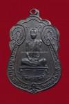 เหรียญเสมา หลวงปู่โต๊ะ วัดประดู่ฉีมพลี ปี2518