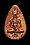 พระยอดขุนพล หลวงปู่โต๊ะ วัดประดู่ฉิมพลี ปี2521