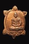 เต่าจิ๋วมหาเสน่ห์ รุ่นแรก หลวงปู่หลิว วัดไร่แตงทองปี2538