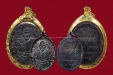 เหรียญบูชาครูรุ่นแรก(เหรียญเสื้อเกราะ) หลวงพ่อเปิ่น วัดบางพระ ปี2533