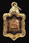 เต่าจิ๋วมหาเสน่ห์ รุ่นแรก หลวงปู่หลิว วัดไร่แตงทอง ปี2538 พร้อมเลี่ยมทองครับ