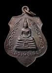 เหรียญข้างกนก(รวงข้าว)หลวงพ่อโสธร ปี2518 สวยแชมป์