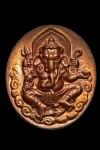 เหรียญพระพิฆเนศรุ่นแรก กรมศิลปากร ปี2540