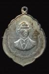 เหรียญพระราชบิดาหลังเจ้าฟ้าศิริราช เนื้อเงิน ปี2517 สวยแชมป์