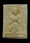 พระหลวงพ่อโอภาสี ออกวัดอรุณราชวราราม ปี2506 พิธีใหญ่