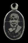เหรียญเม็ดแตงลงถม หลวงพ่อแช่ม วัดฉลอง ปี2522 หายาก