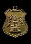 เหรียญหลวงพ่อโสธร อนุสรณ์เลื่อนสมณศักดิ์พระราชพุทธิรังสี ปี2508 สวยแชมป์