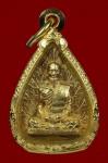 รูปเหมือนใบโพธิ์ เจ้าคุณนรฯ เนื้อทองคำ ปี 2512 วัดเทพศิรินทราวาส กรุงเทพฯ
