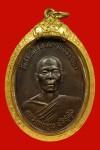 เหรียญหลวงพ่อคูณ วัดบ้านไร่ รุ่น ธนาคารศรีนคร เนื้อทองแดง (หูขีด)  ปี 2521