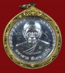 """เหรียญมหาลาภ """"หลวงปู่แผ่ว ปวโร"""" วัดรางหมัน จ. นครปฐม (เนื้อเงิน) ปี 2554"""