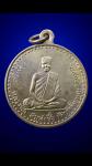 เหรียญรุ่นแรก หลวงพ่อเชื้อ วัดใหม่บำเพ็ญบุญ ชัยนาท
