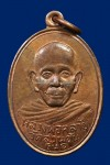 เหรียญพ่อท่านคล้าย รุ่นเสาร์ห้า วัดสวนขัน ปี12 เนื้อทองแดงผิวไฟ บล๊อคปากเม้ม นิยม
