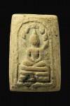 พระนาคปรก มงคลมหาลาภ ปี2499 เนื้อผงโสฬสมหาพรหม แม่ชีบุญเรือน พิมย์เล็ก