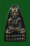 หลวงปู่ทวด ปี2524 วัดช้างให้ เนื้อทองเหลืองรมดำ หลังสามจุด