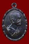 เหรียญปล้องอ้อย หลวงปู่เพิ่ม วัดกลางบางแก้ว ปี2518 เนื้อทองแดงรมดำ บล๊อค2ขีด นิยม