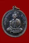 เหรียญอาจารย์ฝั้น อาจาโร รุ่นที่50 วัดป่าอุดมสมพร ปี2517 เนื้อทองแดงรมดำ