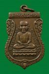 เหรียญเสมาหลวงปู่ทวด วัดมหาธาตุ ปี2505