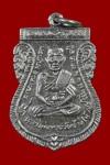 เหรียญหลวงปู่ทวด รุ่นใต้ร่มเย็น วัดช้างให้ ปี2526 เนื้อทองแดงชุบนิเกิ้ล บล๊อคหน้าเลื่อนหลังเลื่อน นิยม