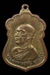 เหรียญหลวงปู่ฝั้น อาจาโร รุ่น33 วัดป่าอุดมสมพร ปี2517 เนื้อทองแดงกะหลั่ยทอง